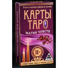Карты Таро «Магия чувств»